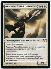 MTG Russian Avacyn, Angel of Hope (Avacyn Restored) NM