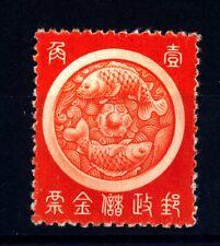 CHINA MANCHUKUO - 1933 - Carpe in una ciotola con perla al centro. Rosso