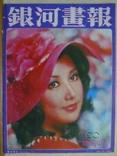 1975 Oct. Hong Kong Chinese The Milky Way Pictorial 210【銀河畫報】封面:邵音音