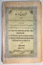 India 1897 Hindi Urdu History book Shah Jahan Nama 2 by Munshi Deviprasad 288pgs