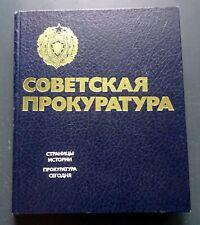 1982 Soviet Prosecutor's Police Militia NKVD Dzerzhinsky Russian USSR Book Album
