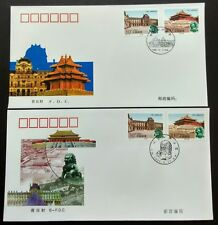 1998-20 China Imperial Palace Joint France Louvre Palace FDC & B-FDC (2 cvrs)