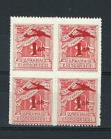 Greece 1941 Sc# C49 set Airmail on Postage due surcharged Plane block 4 MNH