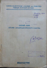 The Russian Book. A short essay on the history of pre-capitalist society. 1931..