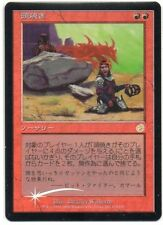 MTG Japanese Foil Skullscorch Torment NM