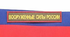 Russian army military patch tape Russian armed forces VKBO