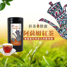 Taiwan Black Tea/ New-Style Roasted Assam Black Tea 台灣 新式炭焙阿薩姆紅茶