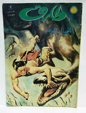 Tarek Lebanese Arabic Vintage Comics 1972 No. 9 طارق العملاق كومكس