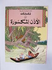 Tim und Struppi  arabische Ausgabe von Arumbaya  im Zustand (1-2) 98769