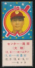 1950 Masaharu Takita JGA 10 Yakyu Timu Awase Japanese Baseball Card Daiei Stars