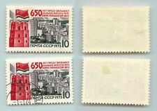 Russia USSR 1973 SC 4050 MNH and used . f5928