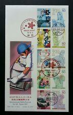 Japan International Skill Festival 2007 Career Animation Job Doctor (stamp FDC)
