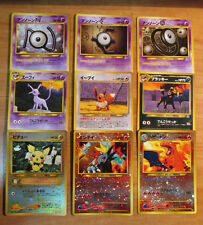 Pokemon COMPLETE Japanese NEO Premium File 2 PROMO Card Set Discovery Charizard