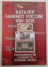 Catalog of Russian banknotes 1769-2021 (Каталог банкнот России 1769-2021)