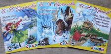 3 pcs Russian Child Book - Ermolova Fairy tales, Krylov Fables. Сказки Басни