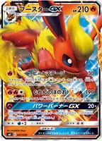 Pokemon Card Japanese Flareon GX 001/038 SM1 Full Art