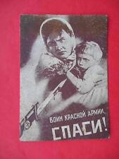USSR 1942 Genuine and RARE russian propaganda postcard. censored