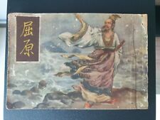 Vintage China chinese Shanghai comic 1955,  ** 1st edition **