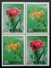 Taiwan Mother's Day Flower 1985 Flora Plants (stamp pairs in block) MNH