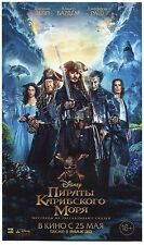Pirates of the Caribbean: Dead Men Tell No Tales (2017) Mini Poster Ads Flyers