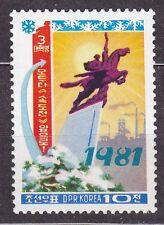 KOREA Pn. 1981 MNH** SC#2013 stamp,  New Year 1981.