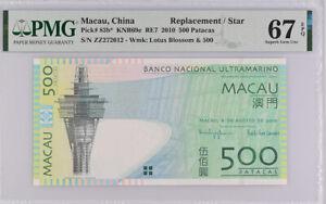 Macau 500 Patacas 2005/2010 P 83 b* ZZ BNU Replacement Superb Gem UNC PMG 67 EPQ