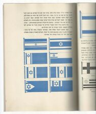 """ THE FLAG "" 1948 Collectable Illustrated book Hebrew Israel Jewish Judaica Art"