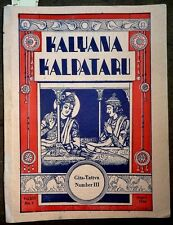 Kalyana Kapataru Aug 1948 –  Geeta Tattva Number III 248pgs + plates – India Ӝ
