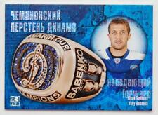 2013-14 KHL Gold Collection Ring #RNG-001 Yury Babenko #/100