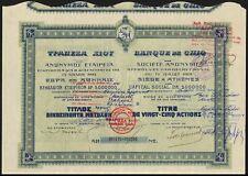 More details for greece: banque de chio, 25 shares of 500 drachma, athens 1936