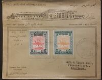 1948 Sudan First Legislative Assembly Illustrated FDC