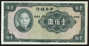 Central Bank of China 100 Yuan of 1941 Pick # 243b without serial numbers etc
