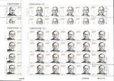 China 2011-14 Scientists Modern China (V) 4V Full S/S 中國現代科學家(五)