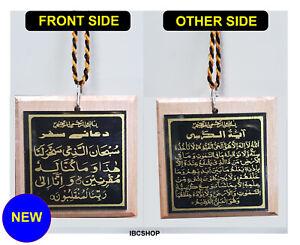 Islamic Wood Design ( BLACK New ) Car Hanging - Ayat al kursi & Dua for travel