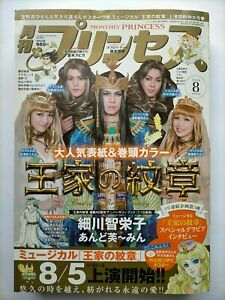 Ouke no monshou Monthly Princess Aug 2016 Featuring Crest of Royal Family