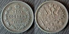 "* RUSSIA  15 kopeks 1860 "" FB "" - Alexander II"