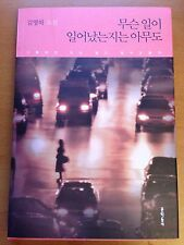 Korean Book-What happen to them by Kim Youngha