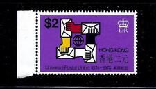 HONG KONG 1974 CENTENARY OF UPU $2 STAMP INVERTED WMK VARIETY MNH