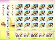 Taiwan 2012 Traditional Festivals Stamps - Dumpling Lanterns Festival Full Sheet