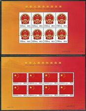 China 2004-23 National Flag & Emblem of PRC 2V Full S/S 國旗國徽