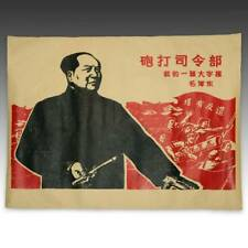 CHINESE CULTURAL REVOLUTION POSTER MAO WITH CALLIGRAPHY BRUSH CHINA 20TH C.