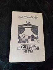 Vintage 1980 Emanuel Lasker Lehrbuch des Schachspiels Chess Hardcover Book