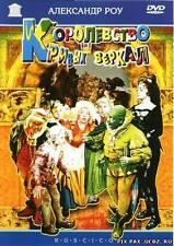 The Kingdom of Crooked Mirrors DVD NTSC Russian Children Movie