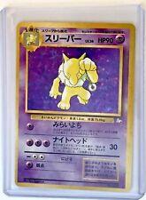 HYPNO Rare HOLO No.097 Vintage JAPANESE Pokemon Fossil Series MINT CONDITION