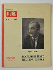 """Graham GREENE """"A Chance for Mr Lever"""" - First Russian Edition. Rare!"""