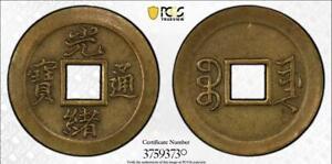 1888-89 CHINA / CHIHLI CASH COPPER COIN~HSU-410.2~ PCGS AU55