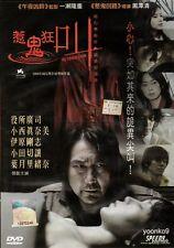 Retribution (2006) Japanse Movie _ English Sub _ DVD Region 0 _