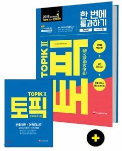 [SIDAEGOSI] Topik II text book / intermediate / advanced / Mp3 CD /