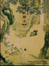 Paintings of the Ming and Qing Dynasties from the Guangzhou Art Gallery, New!