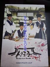 Sungkyunkwan Scandal 12 DVD Limited Edition Set Photobook Extras Park Yoo Chun
